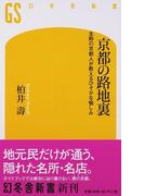 京都の路地裏 生粋の京都人が教えるひそかな愉しみ (幻冬舎新書)(幻冬舎新書)