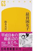 最貧困女子 (幻冬舎新書)(幻冬舎新書)