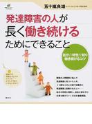 発達障害の人が長く働き続けるためにできること 自分の特性を知り働き続けるコツ (健康ライブラリー スペシャル)(健康ライブラリー)