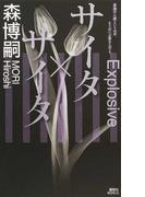 サイタ×サイタ (講談社ノベルス Xシリーズ)(講談社ノベルス)