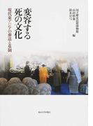 変容する死の文化 現代東アジアの葬送と墓制