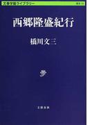 西郷隆盛紀行 (文春学藝ライブラリー 歴史)