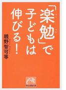「楽勉」で子どもは伸びる! (祥伝社黄金文庫)(祥伝社黄金文庫)