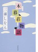 木暮荘物語 (祥伝社文庫)(祥伝社文庫)