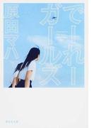 でーれーガールズ FANTASTIC GIRLS,OKAYAMA,1980 (祥伝社文庫)(祥伝社文庫)