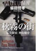 秋霧の街 (祥伝社文庫 私立探偵神山健介)(祥伝社文庫)