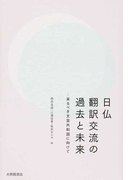 日仏翻訳交流の過去と未来 来るべき文芸共和国に向けて