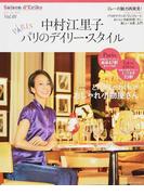 セゾン・ド・エリコ 中村江里子パリのデイリー・スタイル Vol.01 とにかくかわいい!パリ&東京・関西のおしゃれ小物屋さん (FUSOSHA MOOK)