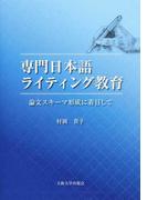 専門日本語ライティング教育 論文スキーマ形成に着目して