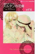 異国で見つけた恋シリーズ 3巻セット(ハーレクインコミックス)
