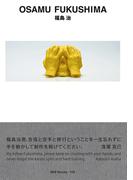 ggg Books 109 福島治(世界のグラフィックデザイン)