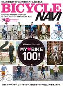 BICYCLE NAVI NO.78 2014 November