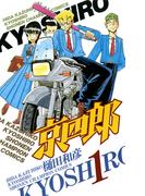 京四郎 1(少年チャンピオン・コミックス)