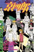 京四郎 5(少年チャンピオン・コミックス)