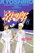 京四郎 8(少年チャンピオン・コミックス)