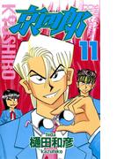 京四郎 11(少年チャンピオン・コミックス)