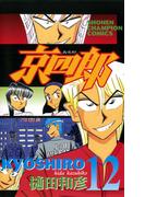 京四郎 12(少年チャンピオン・コミックス)