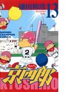 京四郎 13(少年チャンピオン・コミックス)