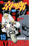 京四郎 15(少年チャンピオン・コミックス)