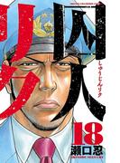 囚人リク(18)(少年チャンピオン・コミックス)