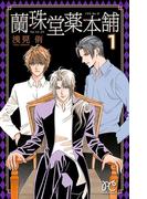 蘭珠堂薬本舗 1(プリンセス・コミックス)