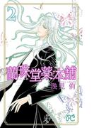 蘭珠堂薬本舗 2(プリンセス・コミックス)
