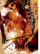 ハロウィン探偵 オズ・ウィリアムス 1(ZERO-SUMコミックス)