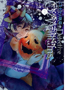 ハロウィン探偵 オズ・ウィリアムス 2(ZERO-SUMコミックス)