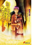 新・時空のクロス・ロード2 黄色い瞳の男の子(電撃文庫)