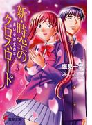 新・時空のクロス・ロード3 赤い心の女の子(電撃文庫)