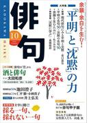 俳句 26年10月号(雑誌『俳句』)
