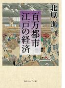 百万都市 江戸の経済(角川ソフィア文庫)