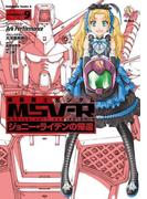 機動戦士ガンダム MSV-R ジョニー・ライデンの帰還(9)(角川コミックス・エース)