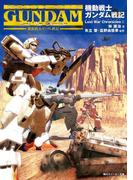機動戦士ガンダム戦記 Lost War Chronicles(1)(角川スニーカー文庫)