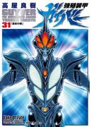 強殖装甲ガイバー(31)(角川コミックス・エース)