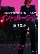 イントゥルージョン 国際犯罪捜査官・蛭川タニア(角川文庫)