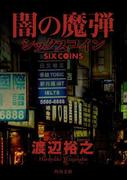 闇の魔弾 シックスコイン(角川文庫)