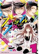スクランブル☆スター(1)(あすかコミックスDX)