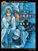 【期間限定価格】バチカン奇跡調査官 月を呑む氷狼(角川ホラー文庫)