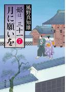 月に願いを 姫は、三十一 7(角川文庫)