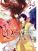RDG レッドデータガール(5)(角川コミックス・エース)