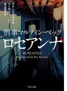 ロセアンナ 刑事マルティン・ベック(角川文庫)