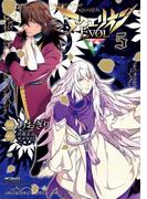アクエリオンEVOL 5(ジーンシリーズ)