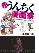 【期間限定価格】マンガ・うんちく漫画家