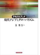テキストブック 現代アジアとグローバリズム