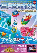 シューティングゲームサイド Vol.10(GAMESIDE BOOKS)