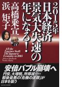 2015年日本経済景気大失速の年になる!
