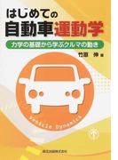 はじめての自動車運動学 力学の基礎から学ぶクルマの動き