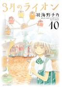 3月のライオン(10)BUMP OF CHICKENCD付特装版 (ジェッツコミックス)(ジェッツコミックス)