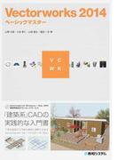 Vectorworks 2014ベーシックマスター